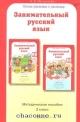 Занимательный русский язык 2 кл. Методика
